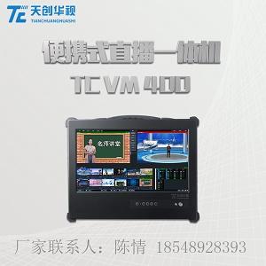 便携式课程制作编辑直播一体机直播导播系统设备