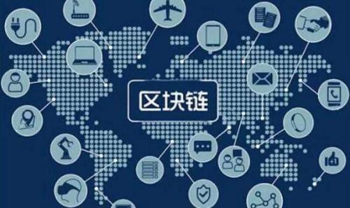 时间银行•商帝国一文讲透区块链技术及应用