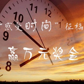 """时间银行•商帝国""""假如时间可以存取""""征稿启事及开奖公告"""
