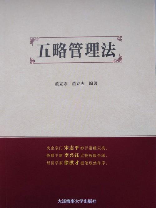 时间银行•商帝国-商侍郎-《五略管理法》--宋志平、李兴钰、徐洪才推荐的管理书