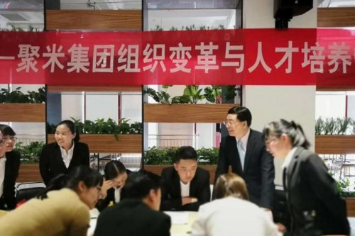 时间银行•商帝国山东聚米集团《组织变革与人才培养》