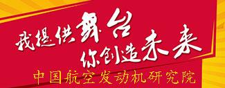 中国航空发动机研究院