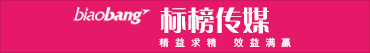 青岛标榜传媒有限公司