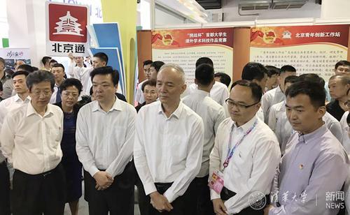 2021北京科博会――科技产业展